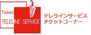 米子市の金券ショップテレライン 金券・チケット激安販売・高価買取実施中!
