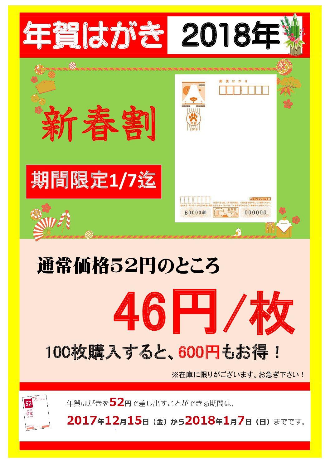 年賀状POP (1)