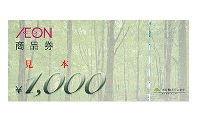 イオン金券1000円