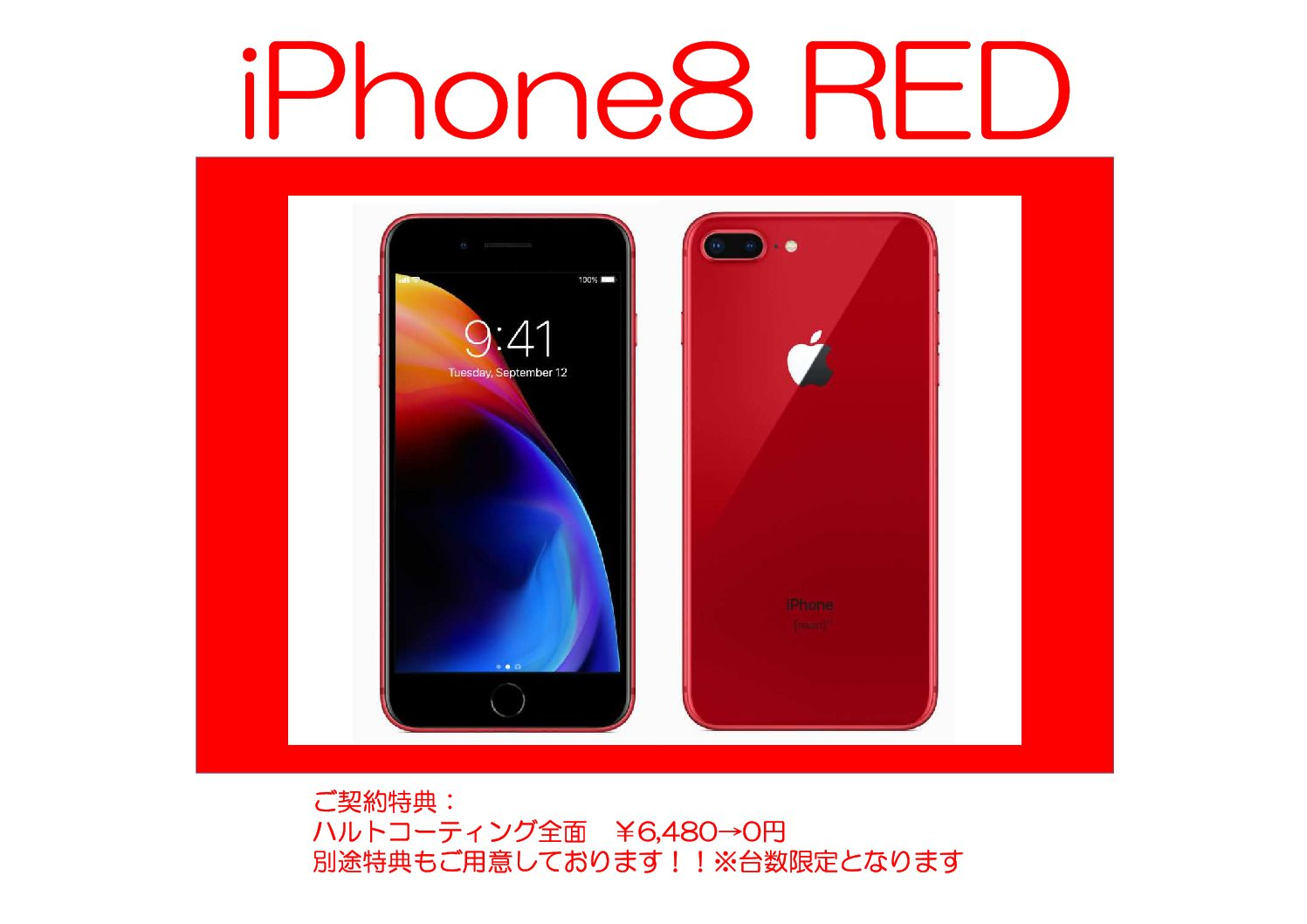 iPhone8RED