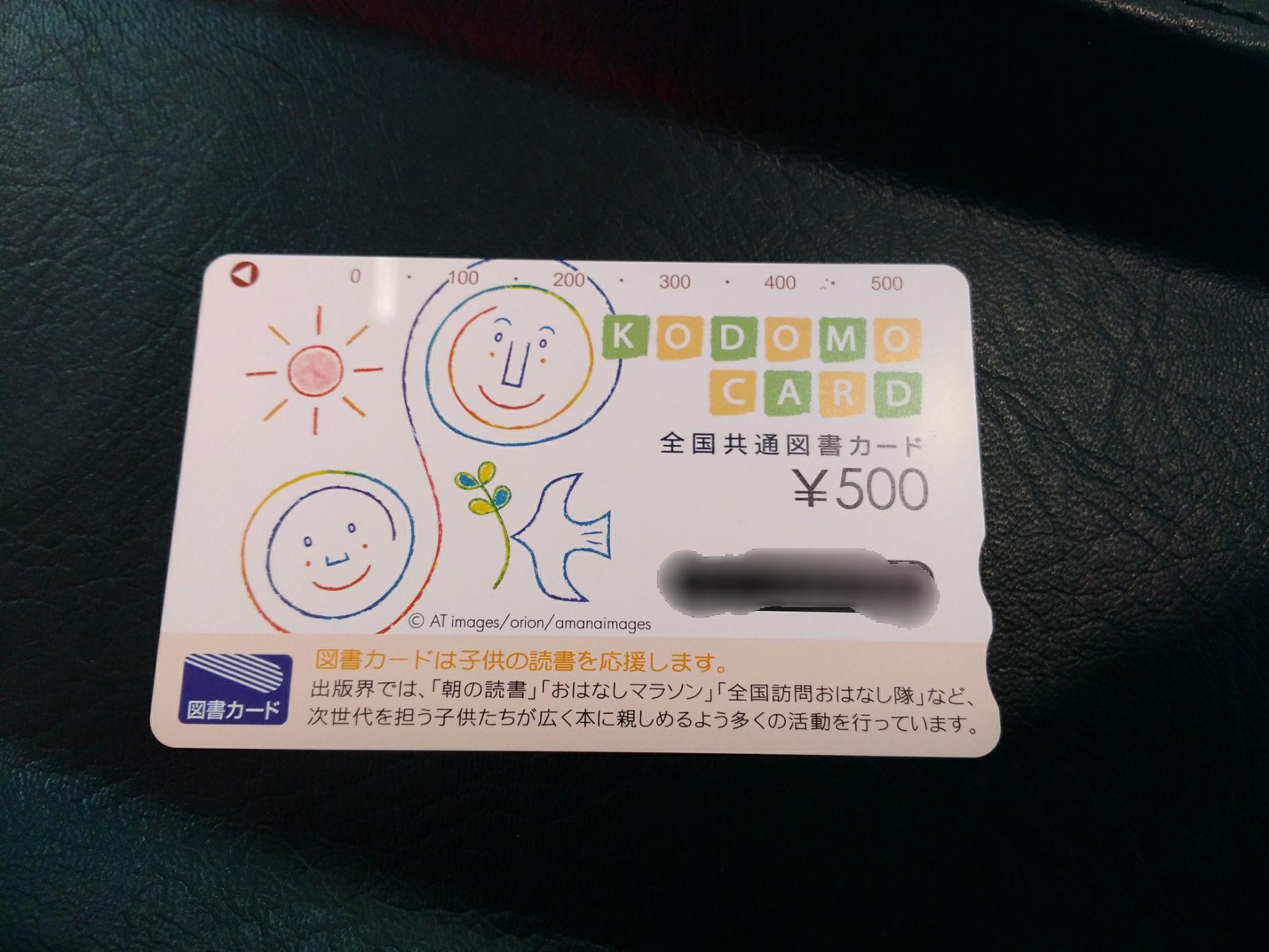 図書500