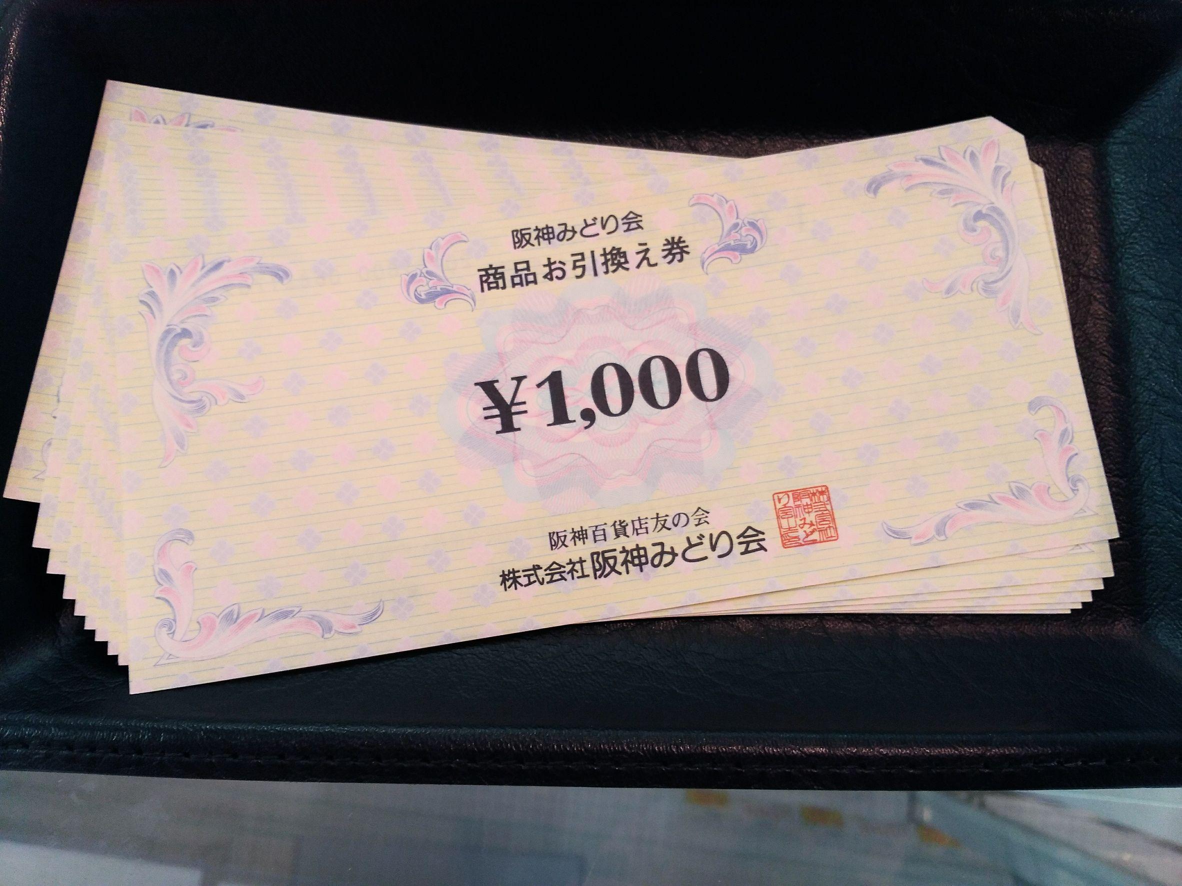 みどり1000