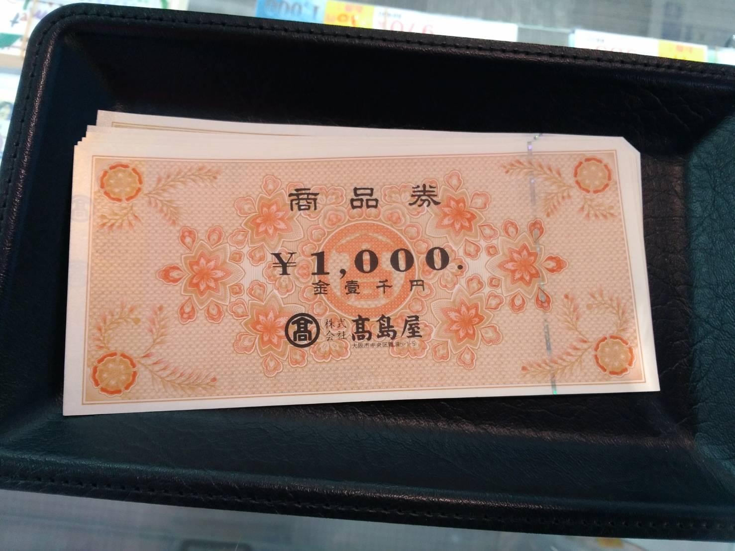 高島屋1000