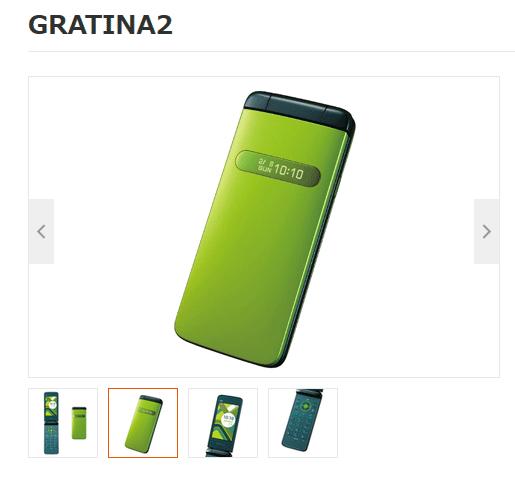 gratina2