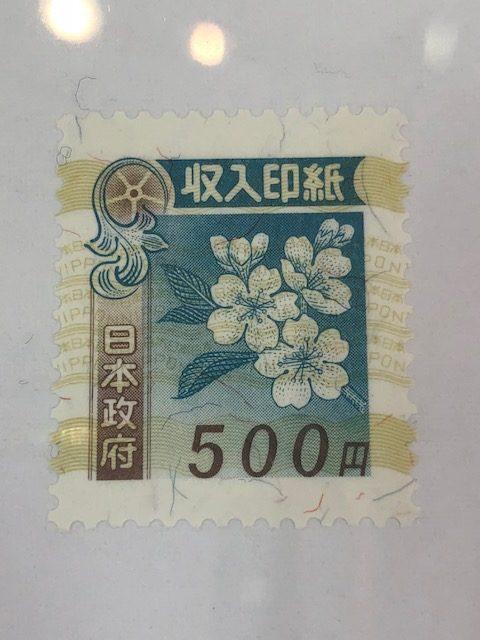 収入印紙500