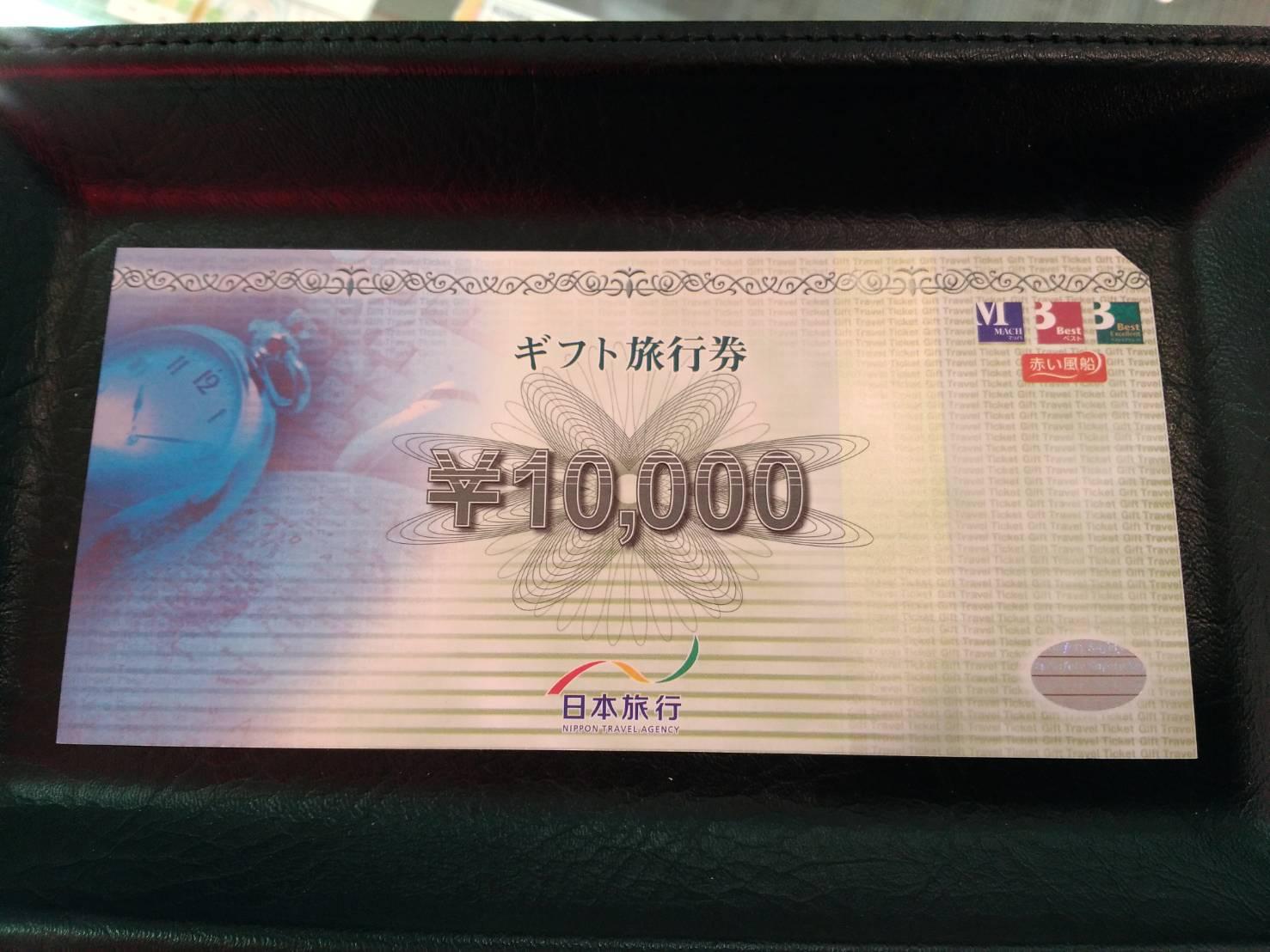 日本旅行10000