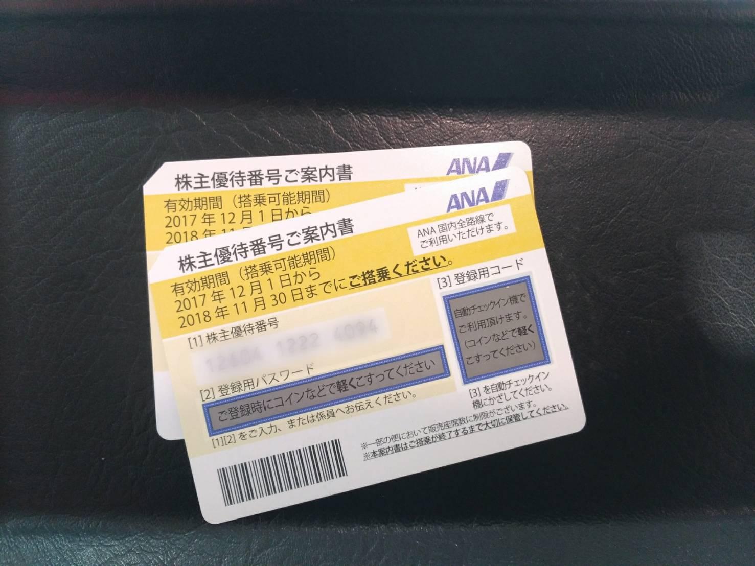 ANA1811-4